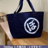 トートバッグキャンバスS TR-0125